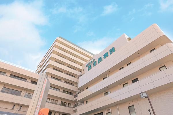 写真:西市民病院