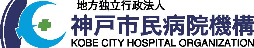 ロゴ:神戸市民病院機構 看護職員募集サイト