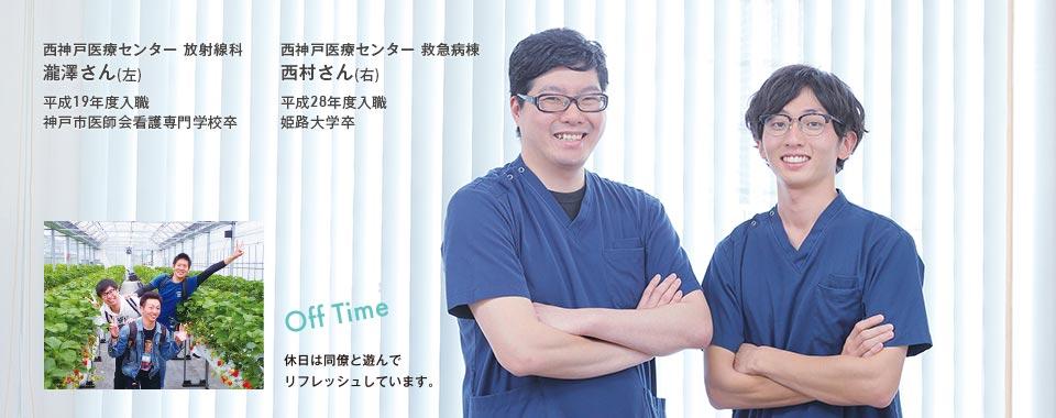 画像:西神戸医療センター放射線科 瀧澤さん(左)、救急病棟 西村さん(右)